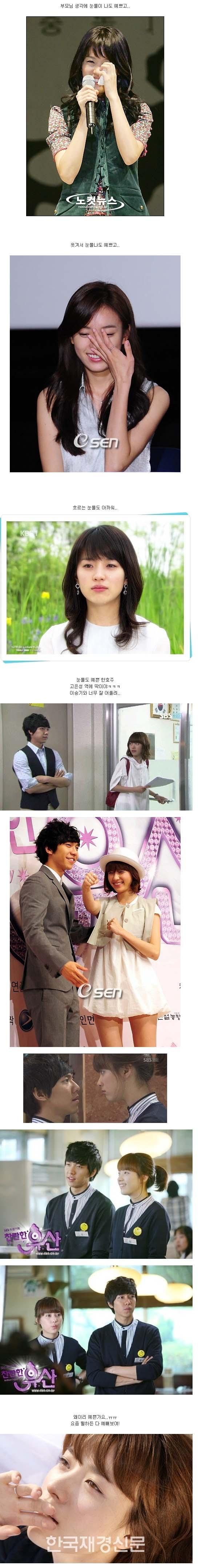Han Hyo Joo công khai ảnh thời học sinh thu hút sự chú ý (thêm pics T4)
